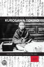 Kurosawa Tokiko Book Cover